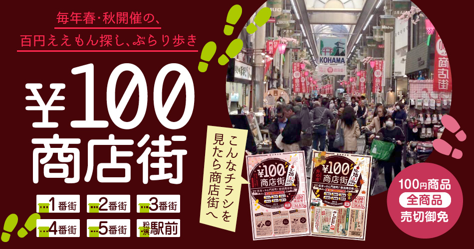 "Available every spring and autumn: ""Find 100 Yen Treasures,"" a walk through the 100 Yen Shopping Street, 1st Avenue, 2nd Avenue, 3rd Avenue, 4th Avenue, 5th Avenue, in front of Kohama Station. If you find this flyer, go to the shopping street! All 100 Yen products, only while stocks last!"